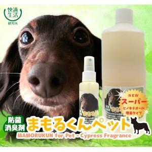 消臭 除菌 防虫剤 まもるくん ペット用 1リットル 詰め替え用 天然ひのき/ヒノキ ひば油 青森ヒバ 赤ちゃん/ペットにも安心