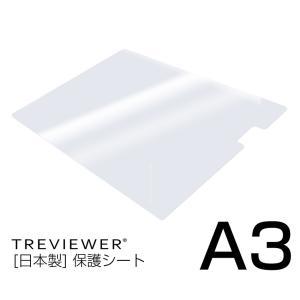 LED トレース台 薄型トレビュアーA3 (A3-500)専用 天板 保護シート a3-500-20