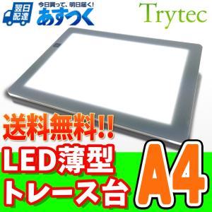 送料無料 LED トレース台 A4 日本のコミックアニメータープロの意見から生まれたトレース台 薄型 8mm 10段階調光可 A4-420 トレス台 日本製 ライトテーブル