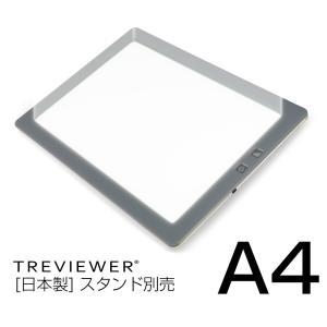 2017年度最新モデル 送料無料 LED トレース台 薄型 A4-520 調光 トレス台 トレスボックス ライトボックス 製図 写経 書道 A4 マンガ 検査台 ライトテーブル