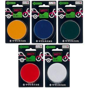 ヤマト安全テープ(反射テープ )20mm×1m メール便可 y-wakka