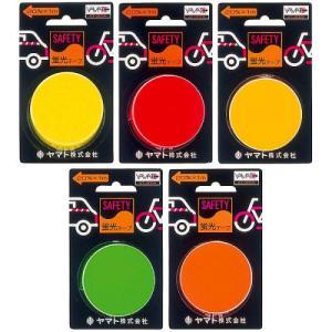 ヤマト安全テープ(蛍光テープ )20mm×1m メール便可 y-wakka