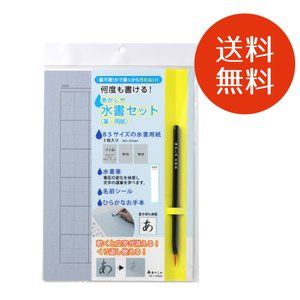 あかしや 水書セット 筆・用紙 B5サイズ 水書 水書き 水かき みずかき 習字セット 書道セット 習字道具セット 書初めセット 送料無料|y-wakka