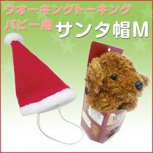 サンタ帽М ウォーキングトーキングパピー用(クリスマス プレゼント おもちゃ)|y-wakka
