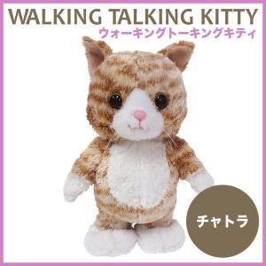 ウォーキングトーキングキティ チャトラ(歩く しゃべる ぬいぐるみ ねこ ネコ 猫 かわいい プレゼント)|y-wakka