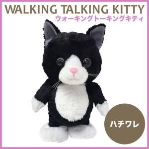 ウォーキングトーキングキティ ハチワレ(歩く しゃべる ぬいぐるみ ねこ 猫 ネコ かわいい プレゼント)|y-wakka