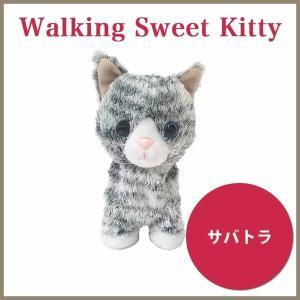 ウォーキングスイートキティ 歩くにゃんこ サバトラ(ぬいぐるみ 動く かわいい 歩く プレゼント ねこ おもちゃ ぬいぐるみ)|y-wakka