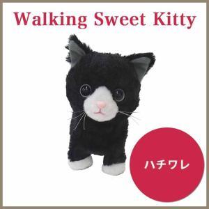 ウォーキングスイートキティ 歩くにゃんこ ハチワレ(ぬいぐるみ 動く 歩く 猫 ねこ かわいい プレゼント)|y-wakka
