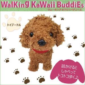 ウォーキングかわいいバディーズ トイプードル 歩いてしゃべる犬(12月新発売)(ぬいぐるみ 歩く 動く かわいい プレゼント 犬 いぬ おもちゃ)|y-wakka
