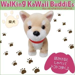 ウォーキングかわいいバディーズ 柴犬 歩いてしゃべる犬(12月新発売)(ぬいぐるみ 歩く 動く かわいい プレゼント 犬 いぬ おもちゃ)|y-wakka