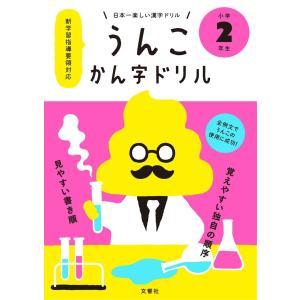 うんこかん字ドリル 小学2年生 日本一楽しい漢字ドリル