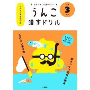 うんこ漢字ドリル 小学3年生 日本一楽しい漢字ドリル