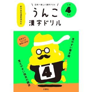 うんこ漢字ドリル 小学4年生 日本一楽しい漢字ドリル
