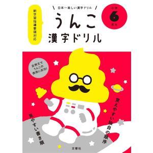 うんこ漢字ドリル 小学6年生 日本一楽しい漢字ドリル