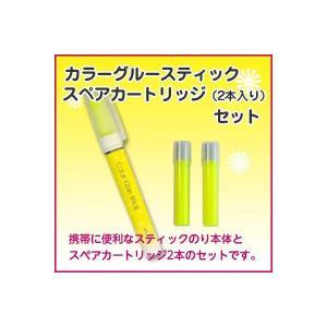 ヤマト カラーグルースティック スペア・セット 色消えスティックのり ペンタイプ(あすつく対応)(メール便 対応)|y-wakka