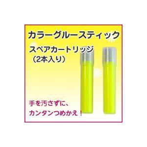 ヤマト カラーグルースティック スペア・カートリッジ(蛍光イエロー)2本入り(あすつく対応)(メール便 対応)|y-wakka