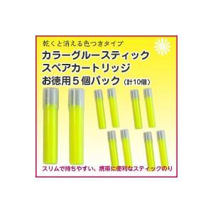 ヤマト カラーグルースティック お徳用スペア5個パック (計10個入り)(あすつく対応)(メール便 対応)|y-wakka