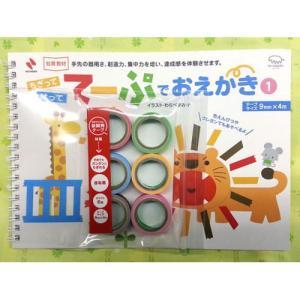 ちぎってはって てーぷでおえかき(1) 学ぶ 遊ぶ 入園 園児 色彩 (知育玩具)(幼児)(学習)|y-wakka