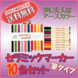 セラミックマーカー10色セット(クロネコDM便 送料無料) ...