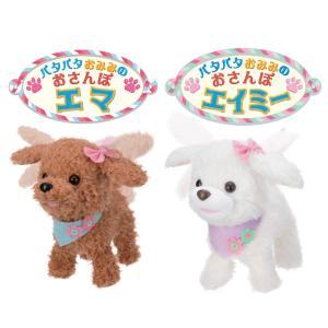パタパタおみみのおさんぽエマ エイミー 動くぬいぐるみ 動くいぬ 電動ぬいぐるみ 喋る犬 かわいい プレゼント おもちゃ 誕生日 3歳 4歳 5歳 6歳|y-wakka