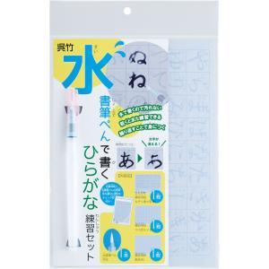 呉竹 水書筆ぺんで書くひらがな練習セット  水書 水書き 水かき みずかき 書道 習字 書写