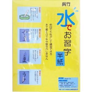 水でお習字・半紙 呉竹 KN37-10(黒、赤、緑色 各1枚)|y-wakka