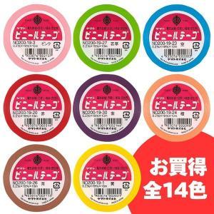 ビニールテープ 19mm幅10m巻 1巻 ヤマトビニールテープ 日本製 工作 色分け 導線 学校 絶...
