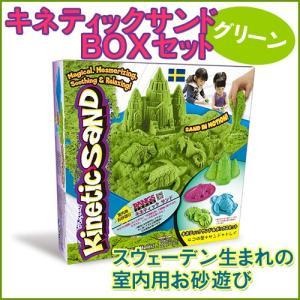 キネティックサンド BOXセット グリーン 「室内用お砂遊び...