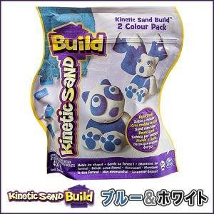 キネティックサンドビルド 2色パック ブルー&ホワイト...