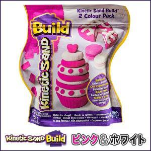 キネティックサンドビルド 2色パック ピンク&ホワイト