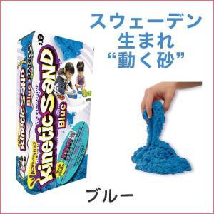 キネティックサンド ブルー 「室内用お砂遊び」 動く砂 特許製品