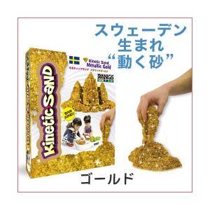 キネティックサンド ゴールド 「室内用お砂遊び」 知育玩具 動く砂 特許製品