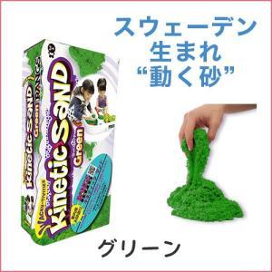 キネティックサンド グリーン 「室内用お砂遊び」 知育玩具 動く砂 特許製品