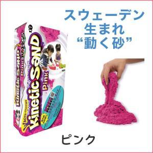 キネティックサンド ピンク 「室内用お砂遊び」 動く砂 特許製品