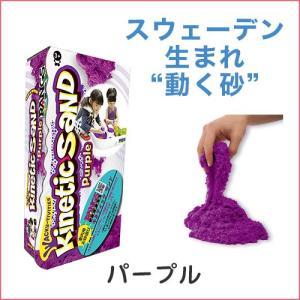 キネティックサンド  パープル 「室内用お砂遊び」 知育玩具 動く砂 特許製品