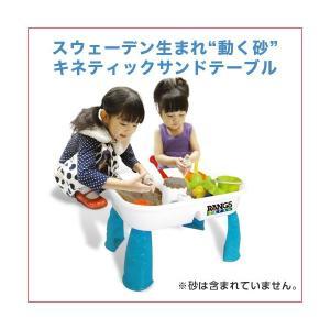 キネティックサンドテーブル 魔法の砂 専用テーブル(かわいい...