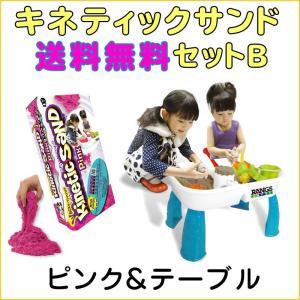 キネティックサンドセット(ピンク色)テーブルセットB(送料無...