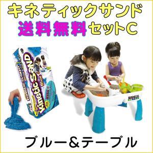 キネティックサンドセット(ブルー色)テーブルセットC(送料無...