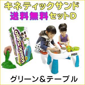 キネティックサンド(グリーン色)テーブルセットD(送料無料)...