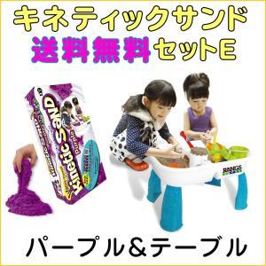 キネティックサンド(パープル色)テーブルセットE(送料無料)...