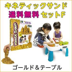 キネティックサンド(ゴールド)テーブルセットF(送料無料) ...