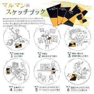 マルマン スケッチブック 図案シリーズ A4(...の詳細画像1