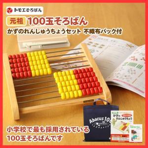 トモエそろばん 「Abacus100+かずのれんしゅうちょう」セット(100玉そろばん) 幼児教育 クリスマスプレゼント 入園祝い