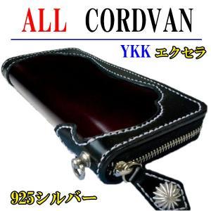 コードバン 長財布 ラウンドファスナー  / 925ロップハンドル YKKエクセラ