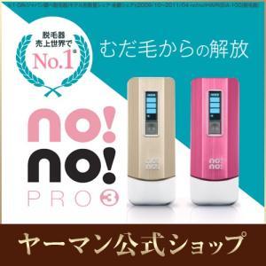 脱毛器/サーミコン式 痛くない/no!no!HAIR smart pro/ヤーマン公式 ya-man...