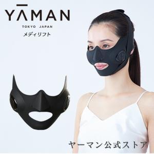 日本初!EMSを搭載したウェアラブル美顔器。着けるだけで顔ヨガのような心地よさで、引き締まったハリ続...