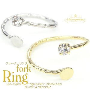 リング 指輪 2個入 フォークリング 3mmストーン+4mm平皿  リングパーツ ミディリング デコ土台 指輪金具 パーツ フリーサイズ 台座 貼付|ya-partsland
