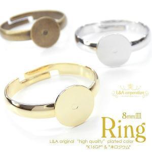リング 指輪 5個入 平皿付き 8mm デコ土台 指輪金具 パーツ サイズ調整 フリーサイズ 台座 レジン 貼り付け リングパーツアクセサリーパーツ|ya-partsland