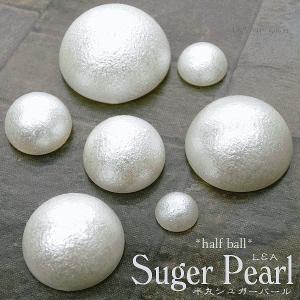 シュガーパール 半丸 5個入 6mm 8mm 全7サイズ 半円パール デコパーツ スマホデコ ケース ネイル プラスチック 真珠 デコ用 樹脂 上質|ya-partsland