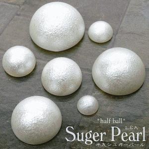 シュガーパール 半丸 5個入 10mm 12mm 全7サイズ 半円パール デコパーツ スマホデコ ケース ネイル プラスチック 真珠 デコ用 樹脂|ya-partsland